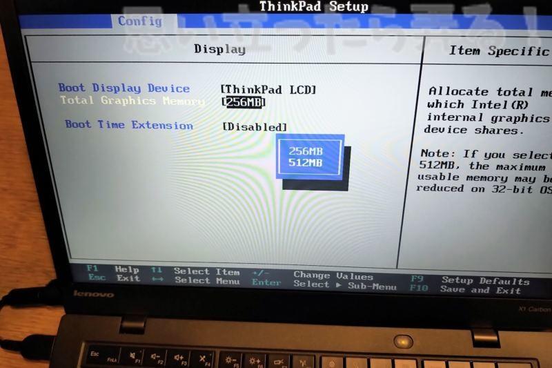 BiosでThinkPadのグラフィックメモリのサイズを変更する