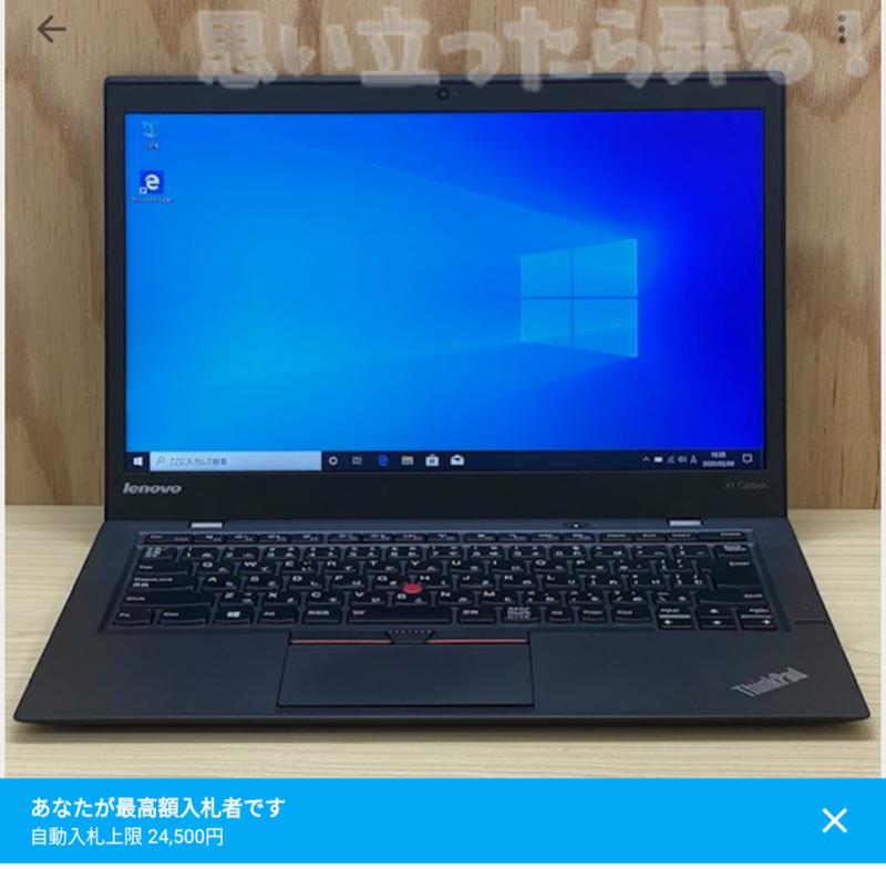 ヤフオクで24,500円で落札したThinkPad X1 Carbon