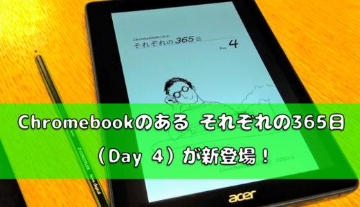 Chromebookのある それぞれの365日(Day 4)が新登場。小職も寄稿参加したそれぞれの日常が詰まった会報誌!