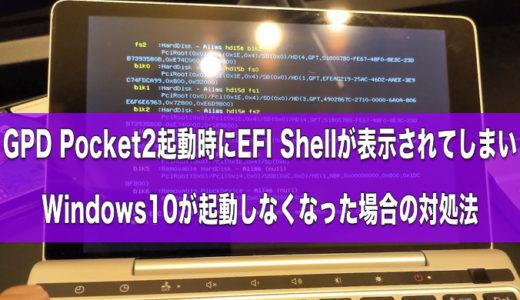 【対処方法】GPD Pocket2起動時にEFI Shellが表示されWindows10が起動しない!