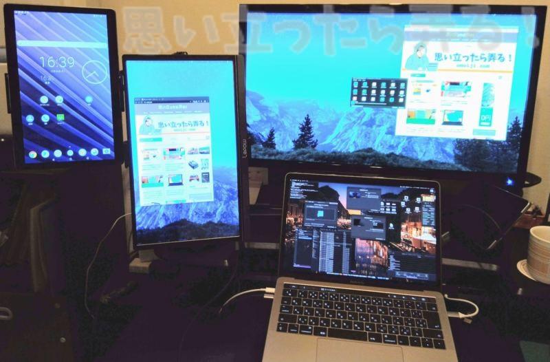 MacBook Proと4K外部モニタ、モバイルディスプレイによるマルチディスプレイでの使用例