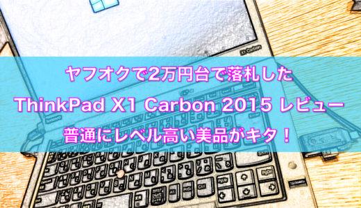 ヤフオクで2万円台で落札したThinkPad X1 Carbon 2015 レビュー【普通にレベル高い中古美品】