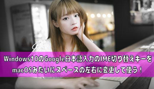 Windows10のGoogle日本語入力のIME切替キーを変更してmacOSライクにスペースキーの左右で英数・かなを制御するカスタマイズ方法