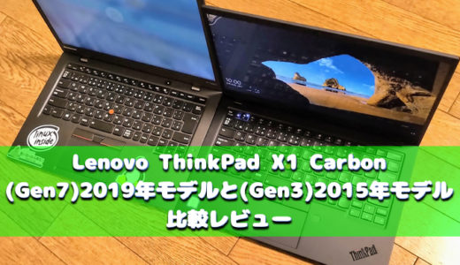 Lenovo ThinkPad X1 Carbon(Gen7) vs ThinkPad X1 Carbon(Gen3)徹底的に比較レビューしてみた!
