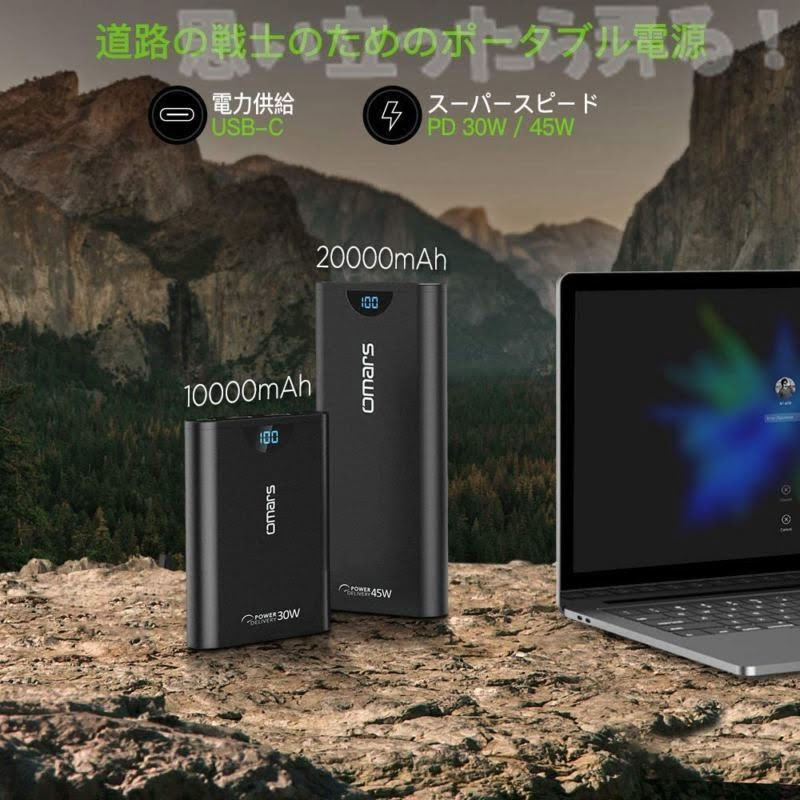 Omarsモバイルバッテリーは20000mAhの他にも10000mAhタイプもラインナップ