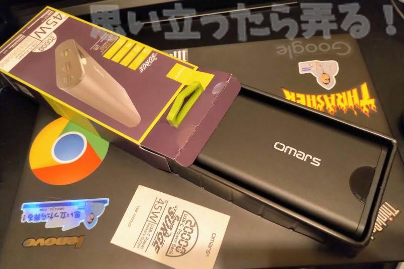 Omars モバイルバッテリ 20,000mAh 開封の儀