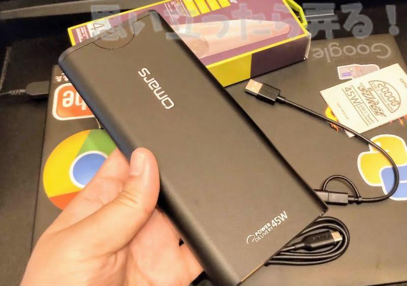 Omars モバイルバッテリ 20,000mAhはなかなかの重量感