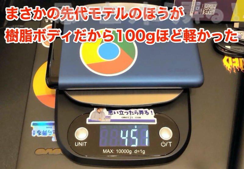 Omars 20000mAhバッテリーは先代の方が100グラム軽かった!