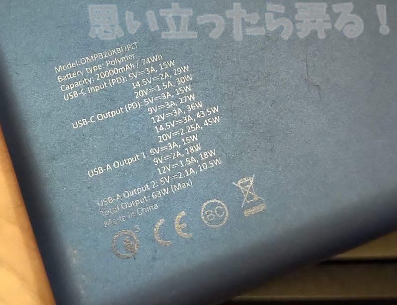 Omars 20000mAhモバイルバッテリー旧製品のスペック