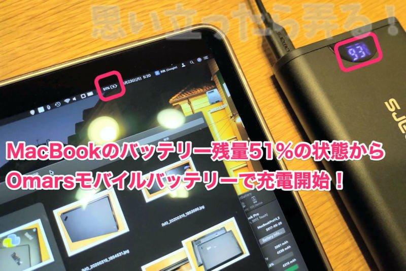 Omars 20000mAhバッテリでMacBook Proを充電