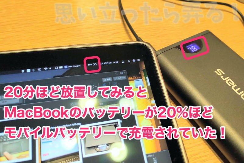 Omars モバイルバッテリーで20分放置したら20%ほどMacBookを充電できた