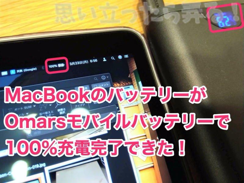 OmarsモバイルバッテリーでMacBookを100%まで充電できた!