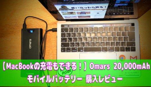 MacBookやUMPCをPD45W急速充電! Omars モバイルバッテリー 20,000mAh 購入レビュー【3千円以下で買えるコスパの高さ】