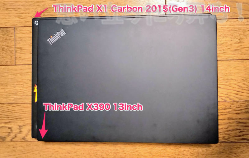 ThinkPad X390とX1 Carbonの天板サイズ比較