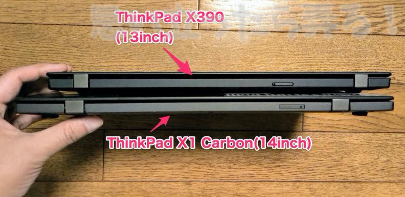 ThinkPad X390とX1 Carbonのヒンジ比較