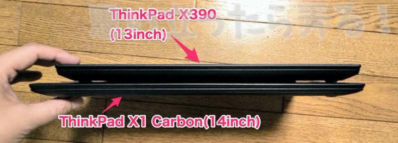 ThinkPad X390とX1 Carbon(Gen3)の厚み比較