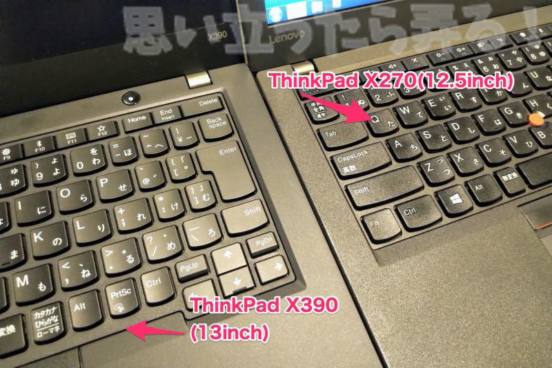ThinkPad X390とX270でキーボードの比較をしてみた