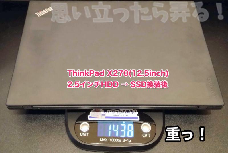 ThinkPad X270の重量を計測