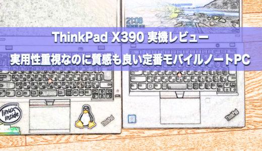 ThinkPad X390実機レビュー!質実剛健だけど質感良好Lenovoの定番モバイルノートPCを旧モデルと徹底比較