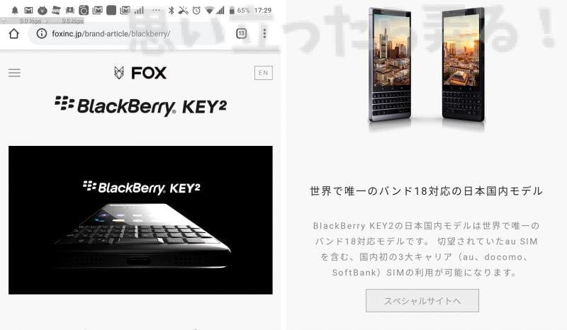 BlackBerry KEY2 FOX版は世界で唯一のバンド18対応の日本国内モデル