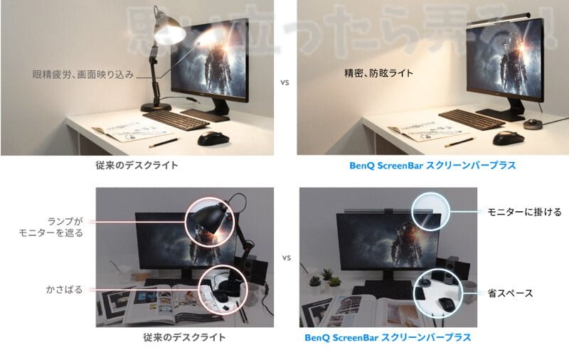 BenQ ScreenBar Plusの商品詳細