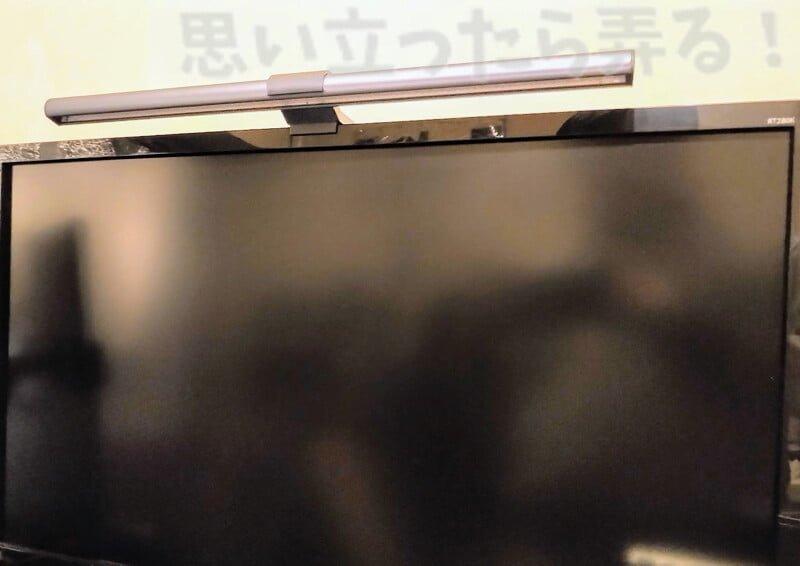 液晶ディスプレイにBenQ ScreenBar Plusを設置してみた