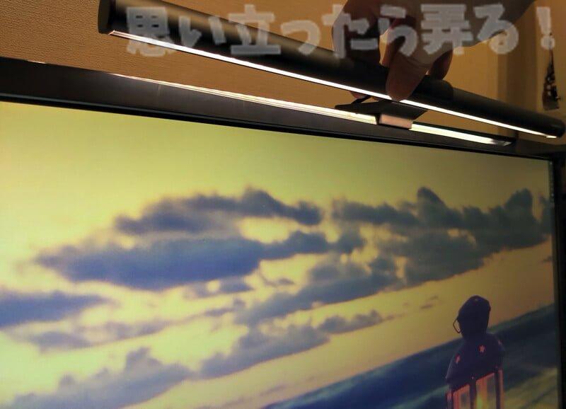 液晶ディスプレイには反射しない構造が素晴らしいBenQ ScreenBar Plus