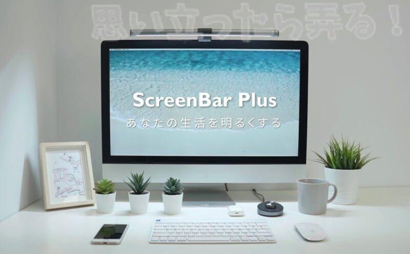 あなたの生活を明るくするScreenBar Plus