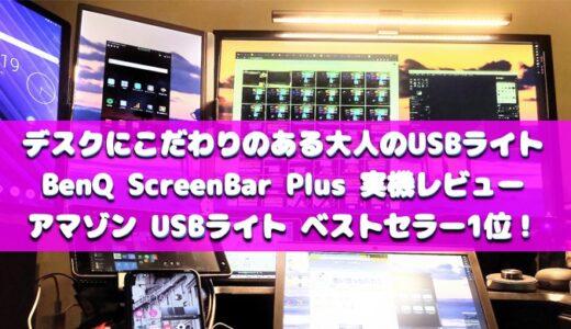 BenQ ScreenBar Plus 実機レビュー デスクにこだわる大人のUSBライト アマゾンベストセラー1位!