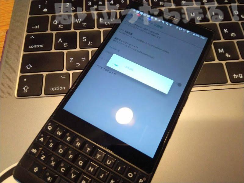楽天モバイルUNLIMIT SIMを刺しただけではLTE使えないBlackBerry KEY2