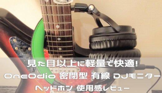 OneOdio密閉型有線ゲーミングDJモニターヘッドホン 使用感レビュー:見た目以上に軽量で快適