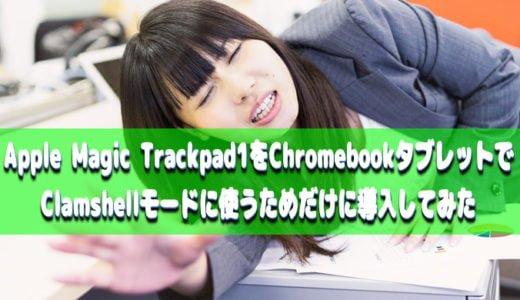 Apple Magic Trackpad1をChromebookタブレットでClamshellモードに使うためだけに導入してみた