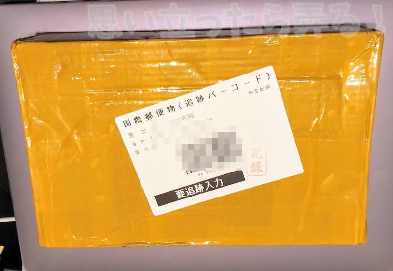 中国から国際郵便で荷物が到着!