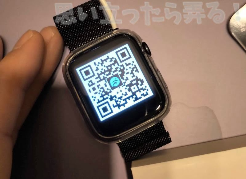 怪しいバーコードが表示され対応アプリのインストールを促してくれる偽Apple Watch