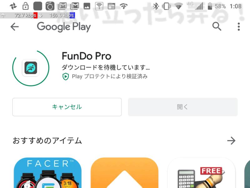 偽Apple Watchと同期させるスマホアプリのFunDo Proをインストール