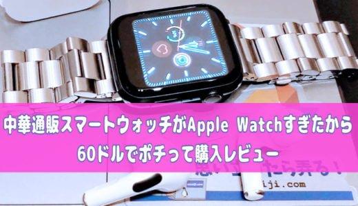 中華通販スマートウォッチがApple Watchすぎたから60ドルでポチって購入レビュー