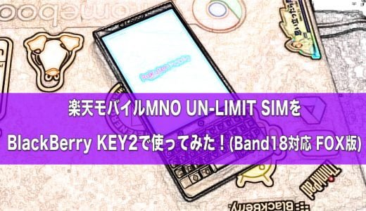 楽天モバイルMNO UN-LIMIT SIMをBlackBerry KEY2(Band18対応 FOX版)で使ってみた!
