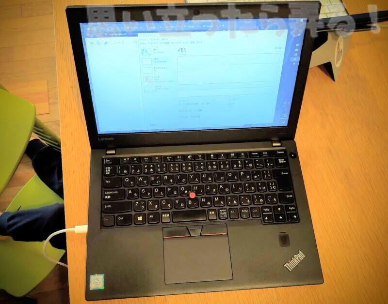 HDDからSSDに換装しただけのThinkPad X270はメモリ4GBでHD解像度とまだまだな感じw
