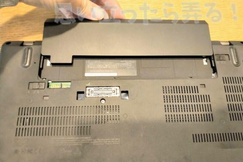 ThinkPad X270の外付けバッテリーを取り外してみる