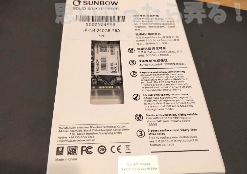 M.2242 SSD SATA 240GBのパッケージ裏面