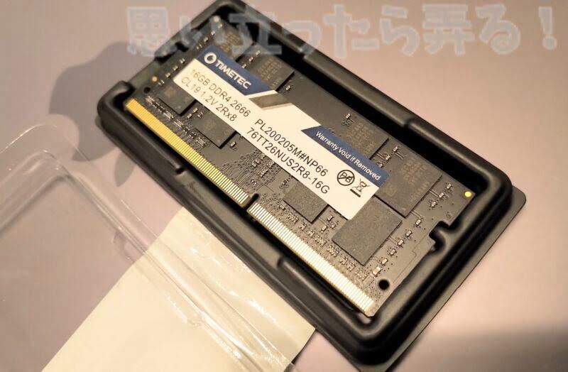 16GBのメモリで7千円ほどとは安くなったものです。