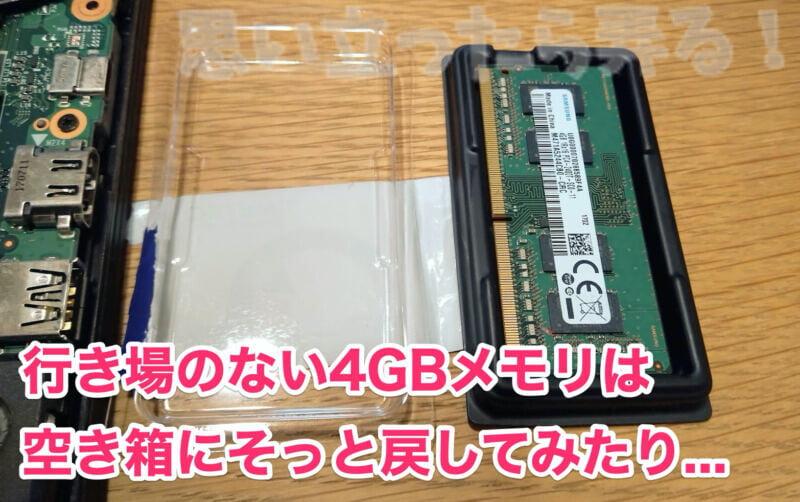 行き場のない4GBメモリは箱にそっとしまっておく