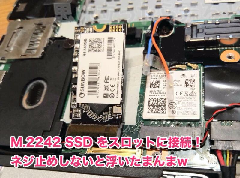 M.2242 SSDをThinkPad X270の空きスロットに接続した