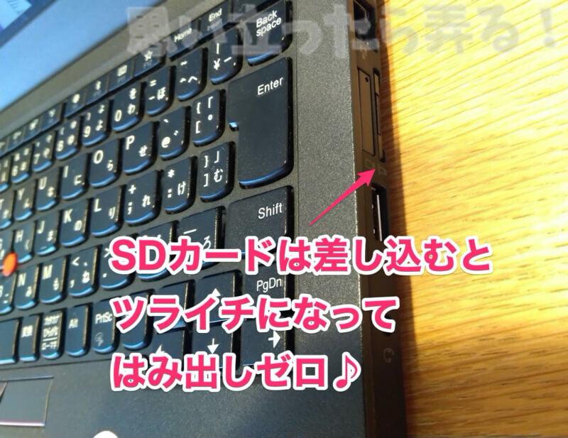 ThinkPad X270にSDカードを挿すとツライチになるからサードストレージ化にもなった