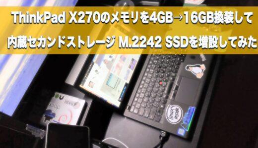 ThinkPad X270 内蔵セカンドストレージ化 NGFF M.2242 SSDを増設してメモリ16GBに換装してしてみた