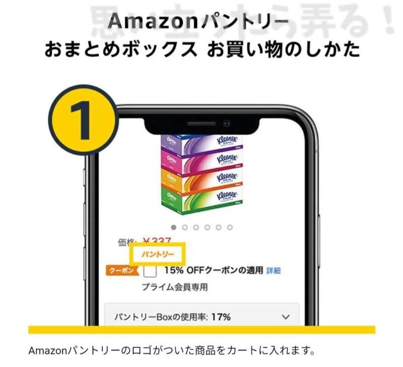 アマゾンパントリーおまとめボックス お買い物の仕方