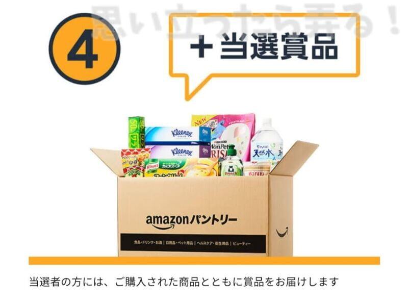 当選商品がアマゾンパントリーのボックスに同梱される!?