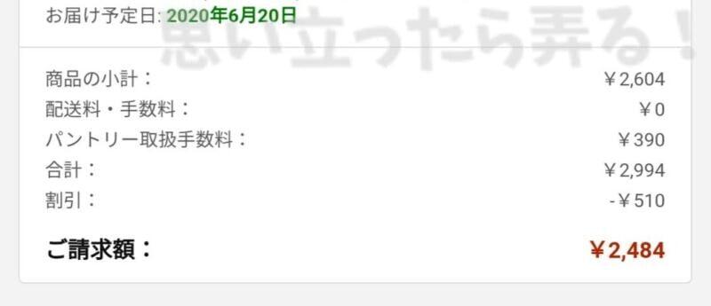 510円の割引が適用になったパントリーBOX