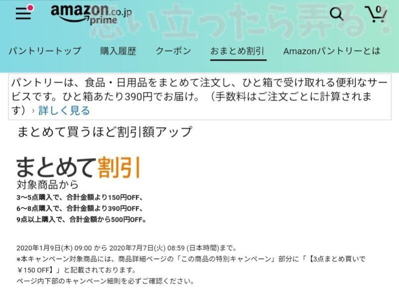 アマゾンパントリーのまとめて割引は最大五百円オフ
