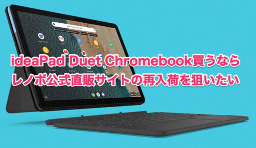 LENOVO ideaPad Duet Chromebook買うならレノボ公式直販サイトの再入荷を狙いたい